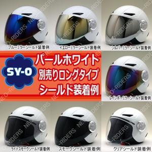 バイク ヘルメット ジェットヘルメット SY-0 全5色 キッズ用シールド付ジェットヘルメット|enjoyservice|03