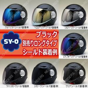 バイク ヘルメット ジェットヘルメット SY-0 全5色 キッズ用シールド付ジェットヘルメット|enjoyservice|05