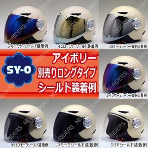 バイク ヘルメット ジェットヘルメット SY-0 全5色 キッズ用シールド付ジェットヘルメット|enjoyservice|07