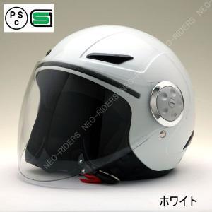 バイク ヘルメット ジェットヘルメット SY-0 パールホワイト キッズ用シールド付ジェットヘルメット|enjoyservice