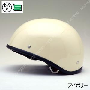 バイク ヘルメット ハーフヘルメット SY-2 アイボリー ダックテールタイプ ヘルメット ビッグサイズ(約61-62cm未満) 宅配 配達 出前 配送|enjoyservice