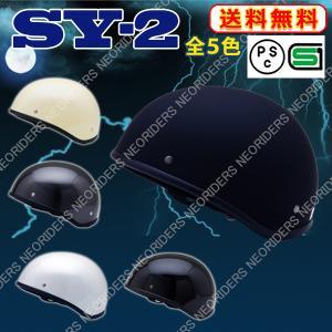 バイク ヘルメット ハーフヘルメット SY-2 全7色 ダックテールタイプ ヘルメット ビッグサイズ(約61-62cm未満)|enjoyservice