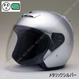 バイク ヘルメット ジェットヘルメット SY-5 メタリックシルバー オープンフェイス シールド付ジェットヘルメット