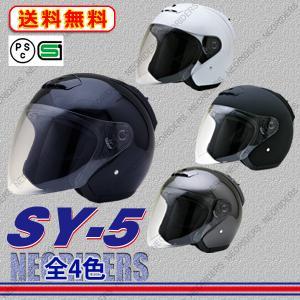 バイク ヘルメット ジェットヘルメット SY-5 全4色 オープンフェイス シールド付ジェットヘルメ...