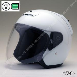 バイク ヘルメット ジェットヘルメット SY-5 パールホワイト オープンフェイス シールド付ジェットヘルメット