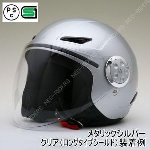 バイク ヘルメット ジェットヘルメット SY-0 メタリックシルバー キッズ用シールド付ジェットヘルメット|enjoyservice
