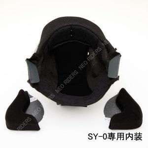 バイク ヘルメット ジェットヘルメット 【SY-0専用】内装 ヘルメット含まず|enjoyservice