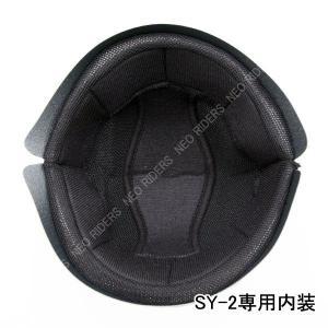 バイク ヘルメット ハーフヘルメット 【SY-2専用】内装 ヘルメット含まず|enjoyservice