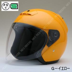 バイク ヘルメット ジェットヘルメット SY-5 G-イエロー オープンフェイス シールド付ジェットヘルメット