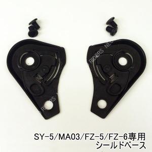 バイク ヘルメット ジェットヘルメット 【SY-5/MA03/FZ-5/FZ-6専用】シールドベース【ネコポス送料無料】|enjoyservice