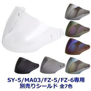 バイク ヘルメット ジェットヘルメット SY-5/MA03/FZ-5/FZ-6共通シールド 全7色 オープンフェイス シールド付ジェットヘルメット 専用シールド|enjoyservice