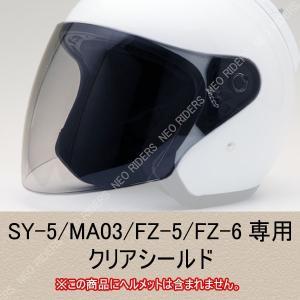 バイク ヘルメット ジェットヘルメット SY-5/MA03/FZ-5/FZ-6共通シールド クリア オープンフェイス シールド付ジェットヘルメット 専用シールド|enjoyservice