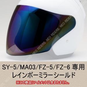 バイク ヘルメット ジェットヘルメット SY-5/MA03/FZ-5/FZ-6共通シールド レインボーミラー オープンフェイス シールド付ジェットヘルメット 専用シールド|enjoyservice