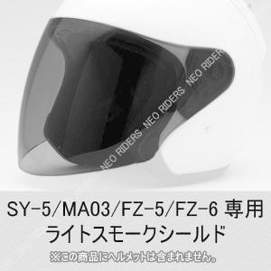 バイク ヘルメット ジェットヘルメット SY-5/MA03/FZ-5/FZ-6共通シールド ライトスモーク オープンフェイス シールド付ジェットヘルメット 専用シールド|enjoyservice