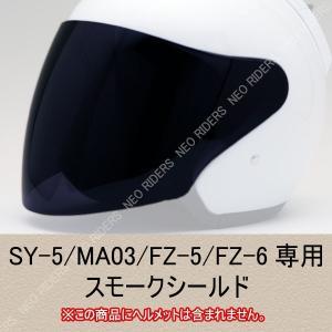 バイク ヘルメット ジェットヘルメット SY-5/MA03/FZ-5/FZ-6共通シールド スモーク オープンフェイス シールド付ジェットヘルメット 専用シールド|enjoyservice