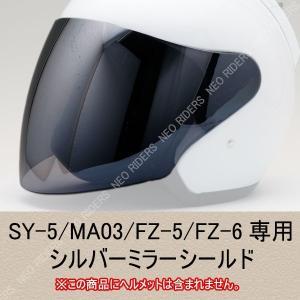 バイク ヘルメット ジェットヘルメット SY-5/MA03/FZ-5/FZ-6共通シールド シルバーミラー オープンフェイス シールド付ジェットヘルメット 専用シールド|enjoyservice