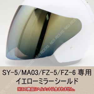 バイク ヘルメット ジェットヘルメット SY-5/MA03/FZ-5/FZ-6共通シールド イエローミラー オープンフェイス シールド付ジェットヘルメット 専用シールド|enjoyservice