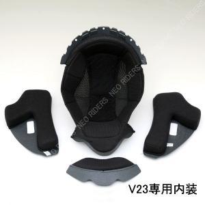 バイク ヘルメット フルフェイス 【V23専用】内装 ヘルメット含まず|enjoyservice