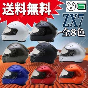 バイク ヘルメット ジェットヘルメット 【到着後、レビュー投稿でシールドプレゼント】 ZX7 全8色 フルフェイス ヘルメット (SG品/PSC付) NEO-RIDERS|enjoyservice