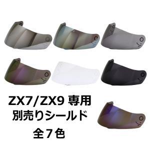 バイク ヘルメット フルフェイス ZX7/ZX9専用シールド 全8色 シールド付フルフェイスヘルメッ...