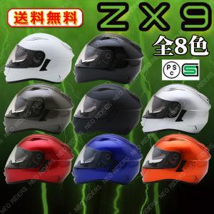 バイク ヘルメット フルフェイスヘルメット【レビューを書く宣言で追加シールドプレゼント】ZX9★全8色★インナーシールド付フルフェイスヘルメット(SG品/PSC付)|enjoyservice