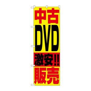 Dvd ショップ 中古
