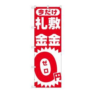 格安 のぼり旗 敷金・礼金0円