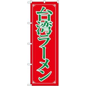 のぼり旗 ラーメン 台湾 ラーメン 品番8085