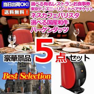 景品 忘年会 ビンゴ 新年会 目録 ベストセレクション 選べるレストラン&東京ディズニーリゾートペア...