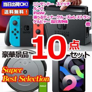 景品 忘年会 ビンゴ 新年会 目録 超ベストセレクション プレイステーション4&ルンバ&iPadmi...