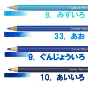 三菱 色鉛筆 880 単色 みずいろ ぐんじょういろ あいいろ あお