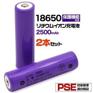 18650 リチウムイオン充電池 2500mAh ボタントップ 2本セット 保護回路あり PSE技術...