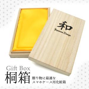 スマートフォンケース用 桐箱ギフトボックス (桐箱・「和」)