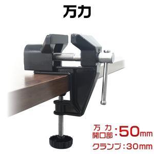 万力 工具 卓上 小型 50mm