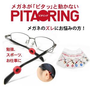 ピタリング【メール便で送料無料】♪メガネのズリ落ち防止・耳の痛み解消!