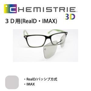 【ケミストリー】3D用 CHEMISTRIE|enneashop