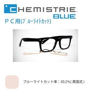 【ケミストリー】PC用 CHEMISTRIE
