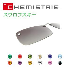 【ケミストリー】スワロフスキー CHEMISTRIE|enneashop