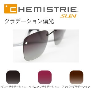 【ケミストリー】グラデーション偏光レンズ CHEMISTRIE|enneashop