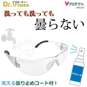 洗える 曇り止め付 メガネ 花粉 ウイルス ゴーグル ドクタービュー DRV-100