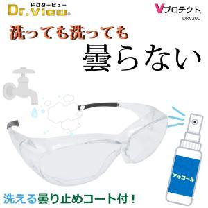 洗える 曇り止め付 メガネ 花粉 ウイルス ゴーグル ドクタービュー DRV-200