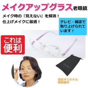 メイクアップグラス  化粧用老眼鏡 収納用ソフトケース付 度数+3.00|enneashop
