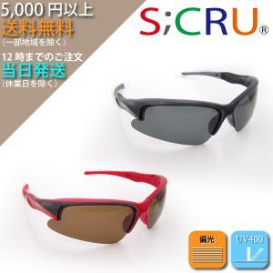 偏光スポーツサングラス 紫外線UV花粉カットメガネ ケース付 エスクリュSC-01