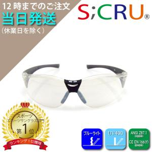 紫外線UVブルーライトカットメガネ 軽量スポーツサングラス 花粉症 黄砂対策ゴーグル エスクリュSC-02|enneashop