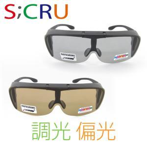 調光偏光オーバーサングラス跳ね上げタイプメガネ紫外線UVや花粉をカット ケース付 エスクリュSC-08P