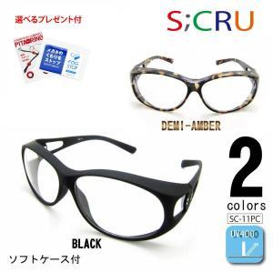 花粉・紫外線UVから目を守るメガネ 透明タイプサングラス ピタリング付 エスクリュSC-11