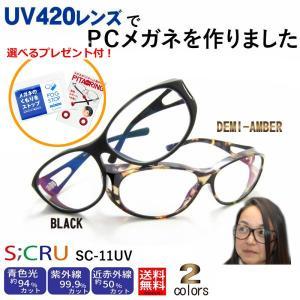 PCメガネ UV420ブルーライト紫外線近赤外線花粉カットメガネ 軽量透明クリアーサングラス エスクリュSC-11UV|enneashop