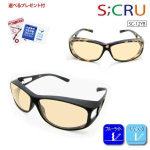 PCメガネ ブルーライト 紫外線 UV 花粉症 黄砂 対策 日本製レンズサングラス エスクリュSC-12YBの画像