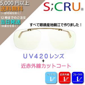 日本製PC用レンズの最高峰使用 UV420ブルーライト近赤外線カット メガネ産地鯖江の職人が作る跳ね上げクリップオンSC-CUV100ネコポス配送で送料無料