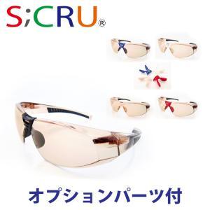 花粉対策メガネ 紫外線UVカット スポーツサングラス 着せ替え用オプションパーツ付ゴーグル エスクリュ SC-EC-06